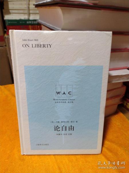 论自由(导读注释版) ON LIBERTY世界学术经典系列 英约翰·斯图尔特·密尔著林骧华注释 著