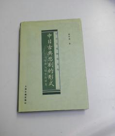 中日古典悲剧的形式:三个母题与嬗变的研究