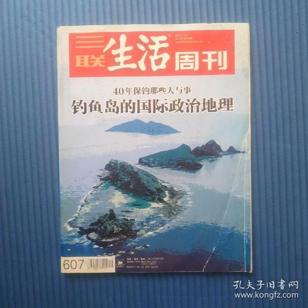 期刊杂志:三联生活周刊2010年第49期:钓鱼岛的国际政治地理:40年保钓那些人与事