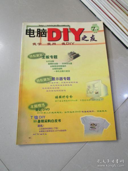 老杂志 电脑DIY之友1999年7月号