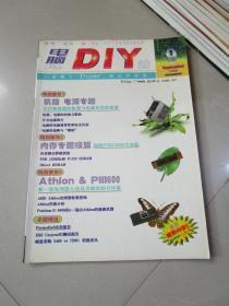 老杂志 电脑DIY之友1999年9月号