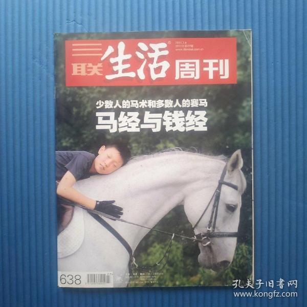 期刊杂志:三联生活周刊2011年第27期:马经与钱经:少数人的马术和多数人的赛马
