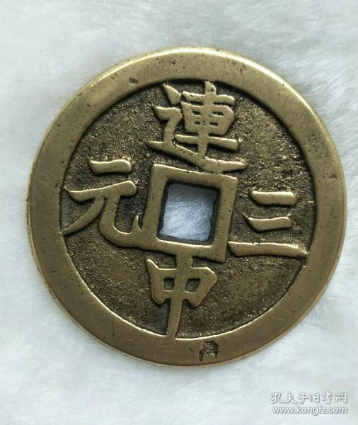 铜钱 连中三元