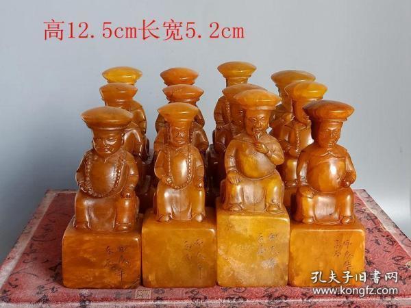 清代传世雕工不错的老田黄石十二皇帝印章