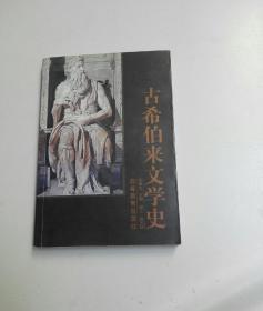 古希伯来文学史