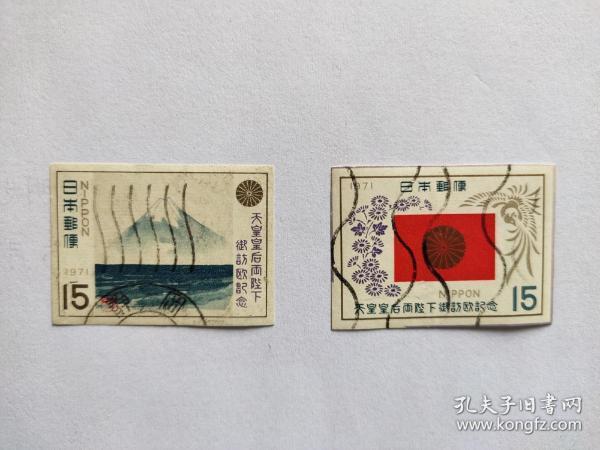『日本邮政』天皇皇后两陛下御访欧纪念(2枚)