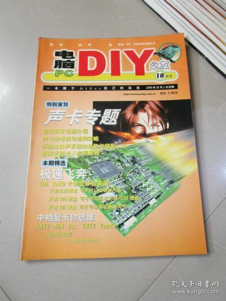 老杂志 电脑DIY之友1999年10月号