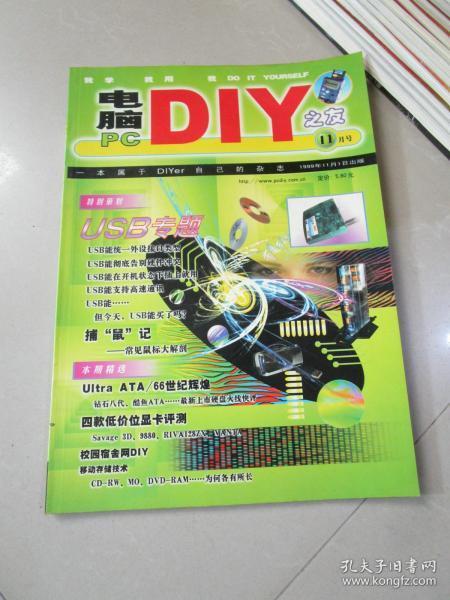 老杂志 电脑DIY之友1999年11月号