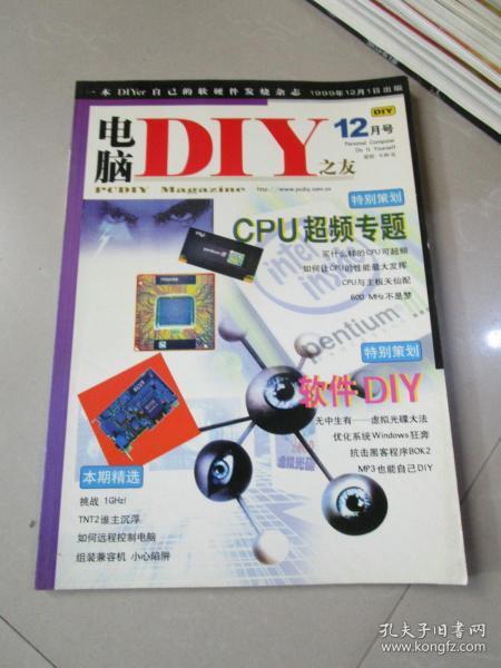 老杂志 电脑DIY之友1999年12月号