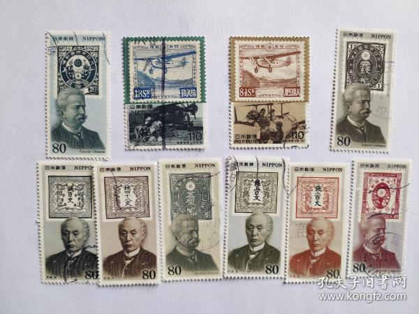 『日本邮政』钱币邮票(10枚)