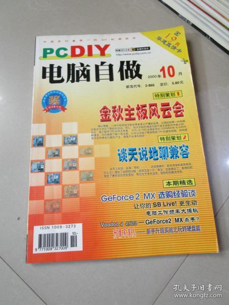 老杂志 电脑自做2000年10月
