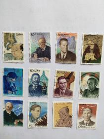 『日本邮政』日本的科学家们(12枚)