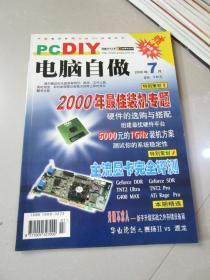 老杂志 电脑自做2000年7月