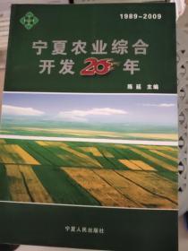宁夏农业综合开发20年:1989-2009