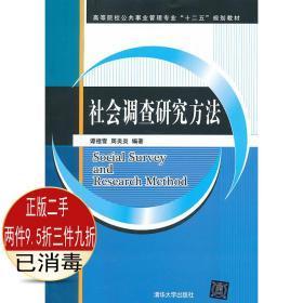 社会调查研究方法谭祖雪清华出版社9787302329688