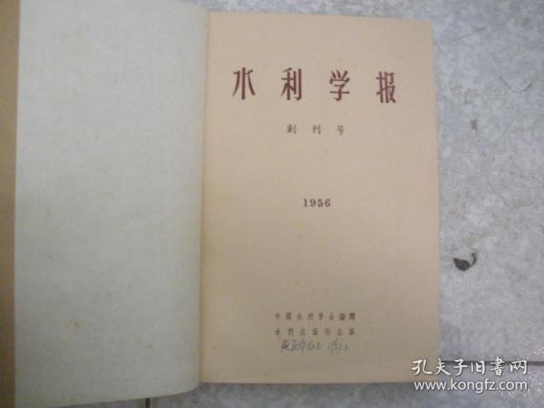 《水利学报》1956年 创刊号——1957年第1、2、3、4期(合订本) 季刊