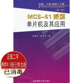 MCS-51单片机及其应用-第5五版孙育才孙华芳东南大978756