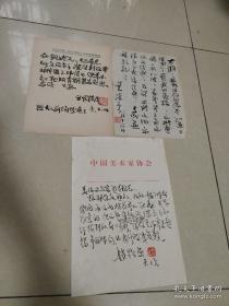 周怀民、叶浅予、钱松喦 信札三页