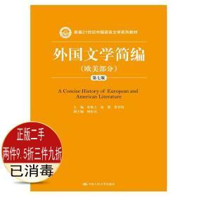 外国文学简编欧美部分第七7版朱维之中国人民97873002031