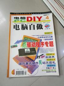 老杂志 电脑自做2000年4月