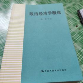 政治经济学概论:第3版