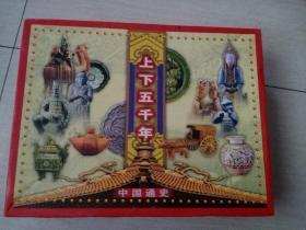 上下五千年中国通史全六册