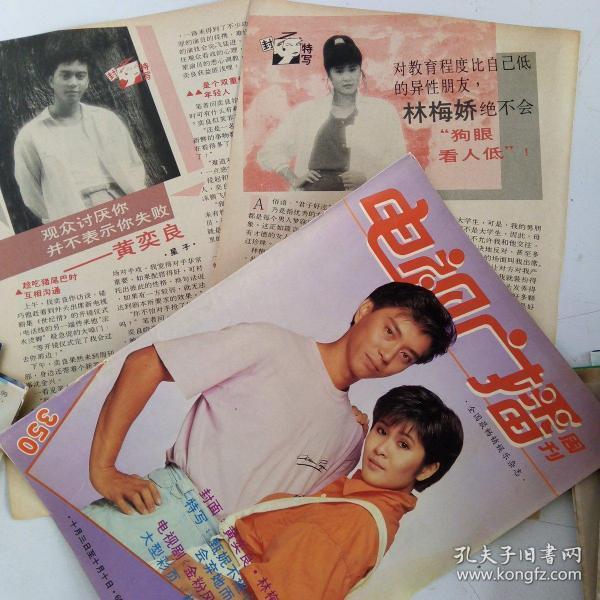 黄奕良,林梅娇,新加坡封面彩页套图