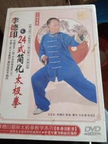 32式太极剑DVD李德印主讲 9787798972139