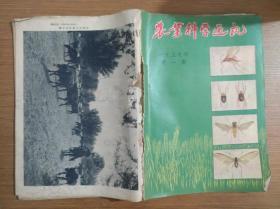农业科学通讯1957年第1期
