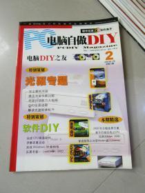 老杂志 电脑自做2000年2月