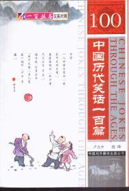 一百丛书 中国历代笑话一百篇(汉英对照)
