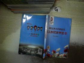 迎奥运讲文明树新风礼仪知识简明读本