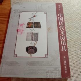 中国历代文房用具。