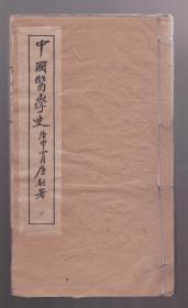 民国白纸线装本《中国医学史》1920年初版,大开本一厚册全!著者签赠本首现!开创性中国第一部医史!