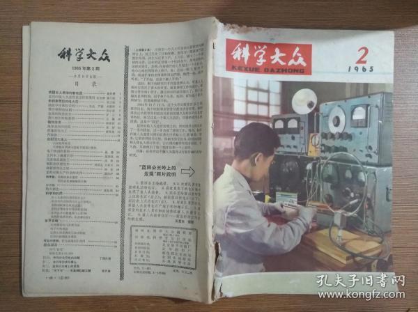 科学大众1965年第2期