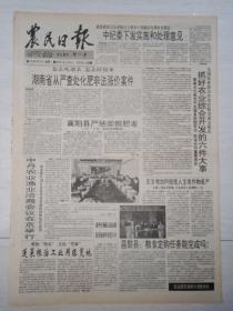 农民日报1995年4月25日(4开四版)抓好农业综合开发的六件大事。