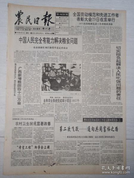农民日报1995年4月26日(4开四版)全国劳动模范和先进工作者表彰大会29日在京举行。