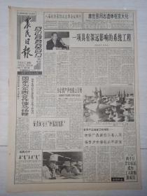 农民日报1995年4月27日(4开四版)一项具有深远影响的系统工程。