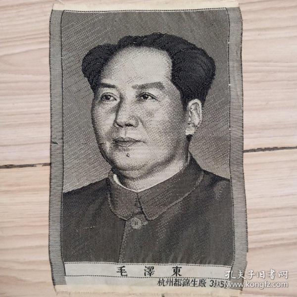 杭州都锦生厂织绣毛泽东像