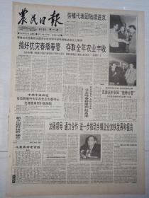 农民日报1995年4月28日(4开四版)搞好抗灾春播春管,夺取全年农业丰收。