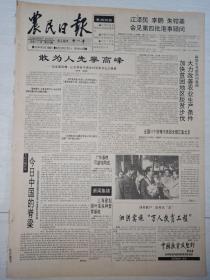 农民日报1995年4月29日(4开四版)加快贫困地区脱贫步伐,大力改善农业生产条件。
