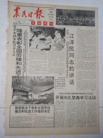 农民日报大地周刊1995年4月30日(4开四版)隆重表彰全国劳模和先进工作者。