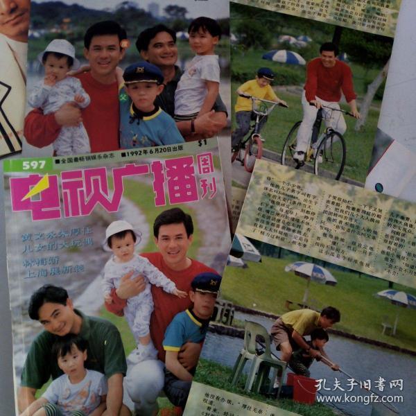 黄文永,朱厚任新加坡杂志封面彩页套图
