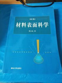 材料表面科学(第2版)