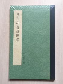 张即之书金刚经(全新未开封)