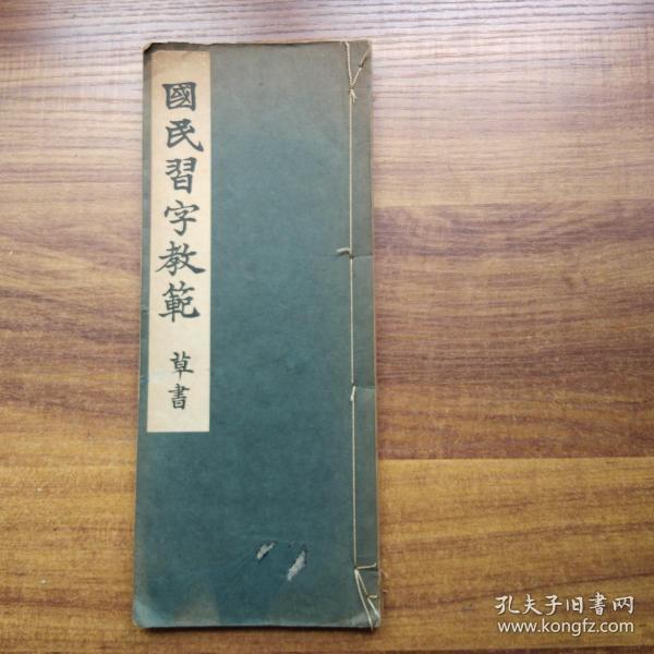 日本出版的 书法碑帖书 《国民习字教范(草书》 昭和9年    1934年