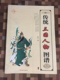 精编白描传统三国人物图谱