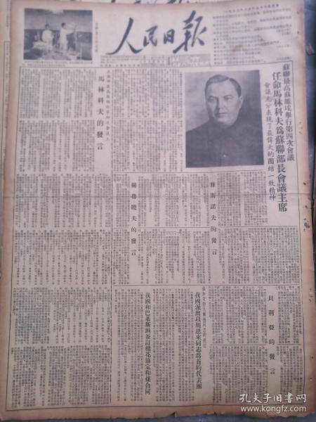 《人民日报》【新建的唐山工人医院照片】
