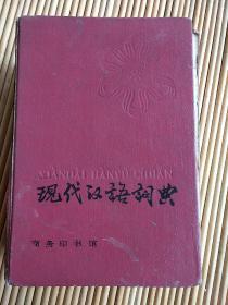 现什汉语词典