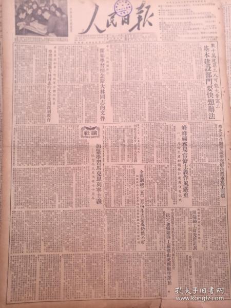 《人民日报》【婚姻法带来了幸福,北京郊区六里屯贯彻婚姻法的收获,有整版照片】